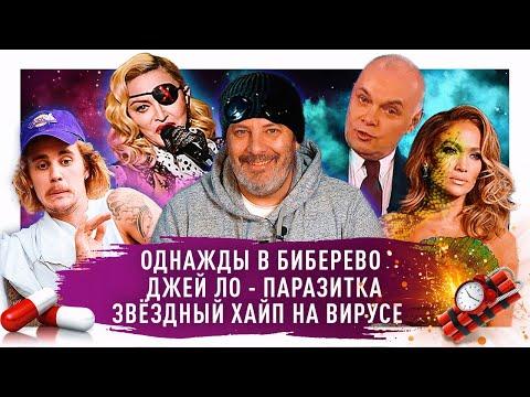 Шоу-бизнес на карантине и самоизоляции, Киселёв про коронавирус, Дженнифер Лопес и Паразиты / Минаев