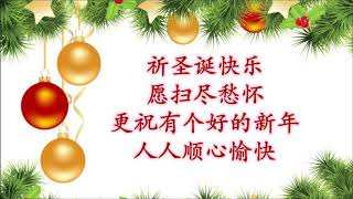 圣诞快乐We Wish You A Merry Christmas