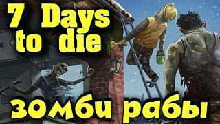 Выживание, крафт патриков, зомби и приключения - 7 Days to die