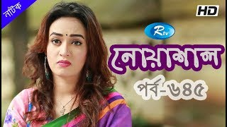 Noashal | EP-645 | নোয়াশাল | Bangla Natok 2018 | Rtv