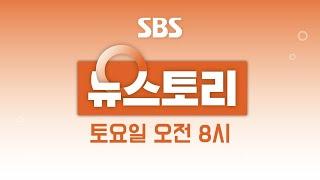 [뉴스토리 5/30] 파킨슨 환자 정만용의 도전 / SBS