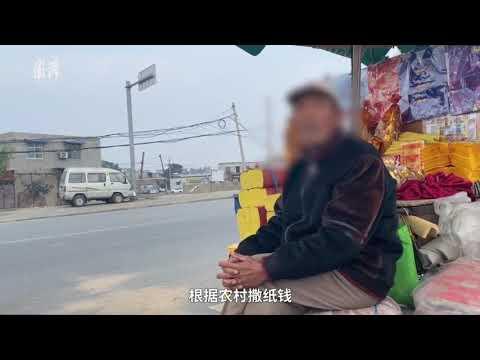 大爷大妈自制「吸钱神器」 灵车路过即冲出马路抢钱(图/视频)