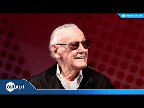 وفاة ستان لي مؤسس عالم -مارفل- عن 95 عاما  - نشر قبل 6 ساعة