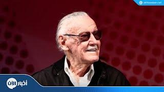 """فيديو : وفاة ستان لي مؤسس عالم """"مارفل"""" عن 95 عاما"""