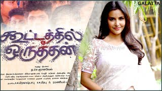 Lots of Offers but I picked Kootathil Oruthan - Priya Anand