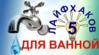 5 Лайфхаков для ванной комнаты