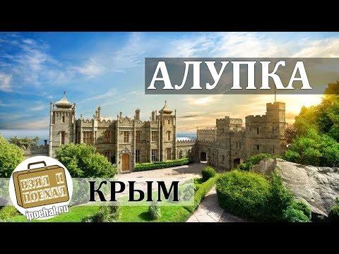 Алупка, Крым. Коротко о курорте. Отдых, пляж, Воронцовский дворец