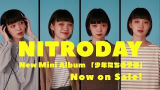 "NITRODAY ""少年たちの予感"" (Album Trailer)"