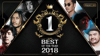 รวมเพลง ฮิตที่สุด แห่งปี 2018 l Best of The Year 2018 l ซ่อนกลิ่น , ความเงียบดังที่สุด
