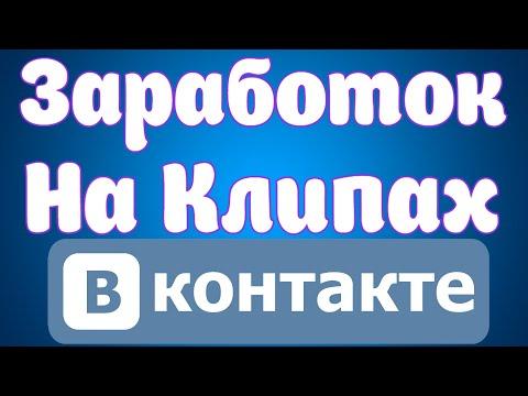 Как заработать на Клипах Вконтакте.Заработок на КЛИПАХ Вк.Как добавить видео в клипы вконтакте.