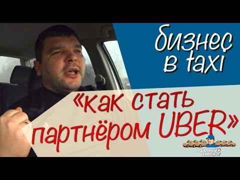 Как стать партнером Uber и заработать 1,000,000. Бизнес в такси.