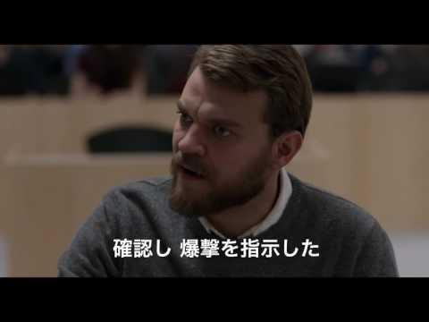 「ある戦争」予告編