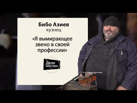 Кузнец Бибо Азиев   Дело мастера