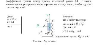 Решение задач  1 2 Динамика  Движение по вертикали v