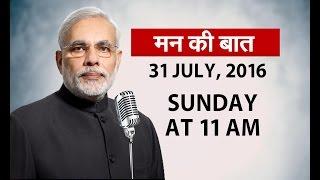 PM's Mann Ki Baat | 22nd Edition | 31st July