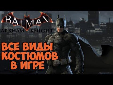 Костюмы в Batman: Arkham Knight [Все уникальные костюмы]