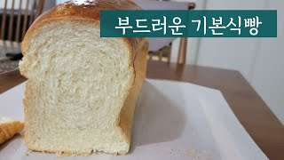 부드러운 기본 식빵 만들기(키친에이드 반죽기, 광파오븐…