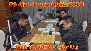 Trịnh Duy Đồng vs Từ Siêu : cờ tướng VĐ Trung Quốc 2018 - Giáp tổ vòng 3