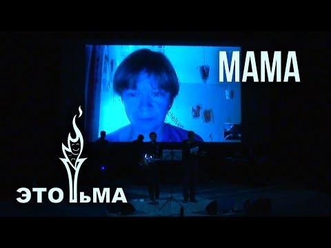 Мама (ориг. Pink Floyd - Mother)
