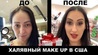 Бесплатный макияж от визажиста для всех