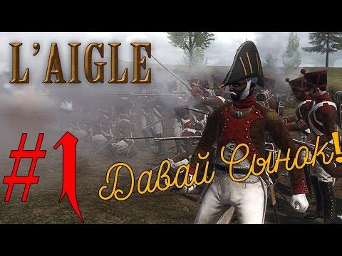 Обзор L'Aigle (Орел) - [Mount & Blade: Warband] - Персик: французский негр
