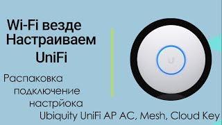 Wi-Fi комплект для дома. Распаковка, подключение и настройка Ubiquity UniFi AP AC и UniFI Mesh.