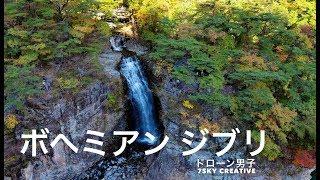 日光 ドローン空撮「虹見の滝」鬼怒川  まるでジブリ 4k Drone Japan nikko