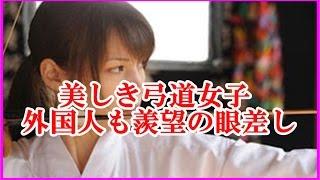 海外の反応 日本の弓道女子が美しすぎる!日本の弓道に外国人が羨望の眼差し【すごいぞ日本!海外の反応】