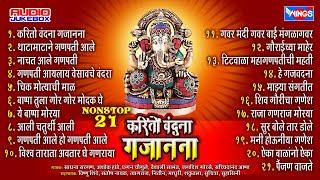 "Listen ""karito vandana gajanana - top 21"" ganpati aarti va bhakti geete -ganpati songs on wings ganesh bhaktimala channel. song details: 1) karito ga..."