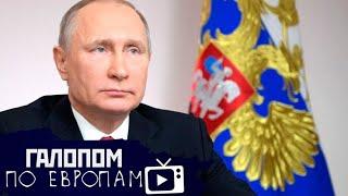 Путин не исключает, Вывоз денег, Мираторг забастовал // Галопом по Европам #237