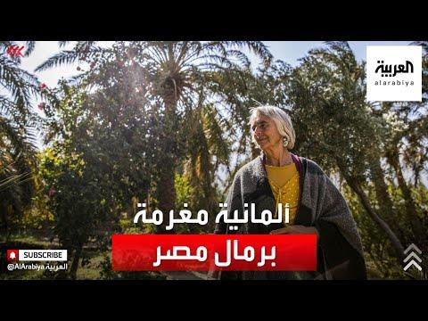 امرأة ألمانية تترك بلادها لتعيش في قلب صحراء مصر الكبرى