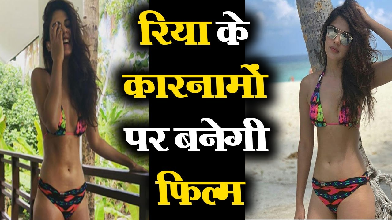 रिया के कारनामों पर बनेगी फिल्म | Documentary on Rhea Chakraborty New Upadate | Sushant Case.