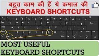 Keyboard Shortcuts keys you should know | Windows keyboard shortcuts
