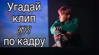 [K-POP TEST] Угадай клип BTS по кадру// Guess the MV