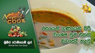 රසයෙන් ගුණයෙන් පිරි විශේෂ සුප් එකක් නිවසේදී හදමු - Shrimp Tom Yum Soup | Anyone Can Cook Thumbnail