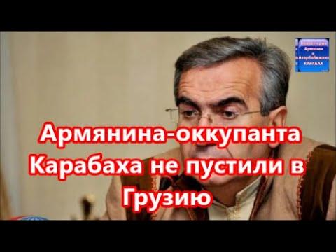 Армянина оккупанта Карабаха не пустили в Грузию