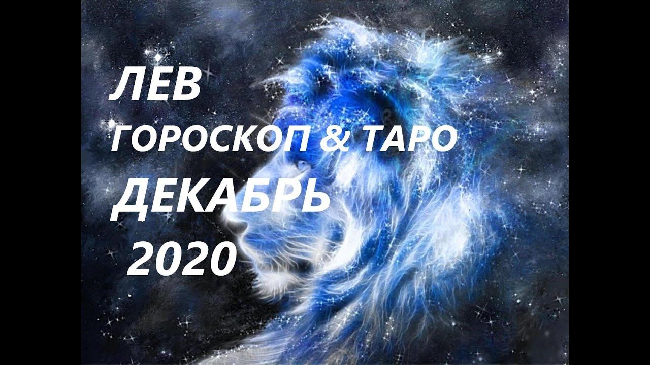 ЛЕВ♌ ГОРОСКОП, ТАРО ПРОГНОЗ🎄 Декабрь 2020 ВРЕМЯ ПЕРЕМЕН!