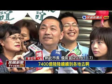 侯友宜首次議會詢答 綠議員來勢洶洶要道歉-民視新聞