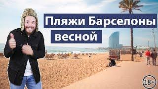 Пляжи Барселоны | Май месяц | Куликов Дмитрий | Александр Оникиенко
