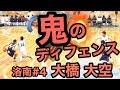 鬼のディフェンス!!! 「洛南高校 #4 大橋 大空」国体 近畿ブロック少年男子 優勝 京…