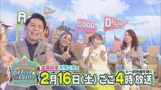 2/16(土) ごご4時 『最新トレンドランキング リア10~それって古くない...