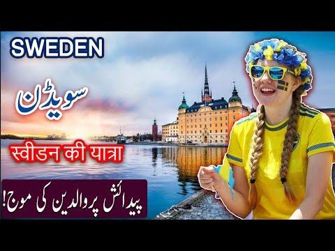 Travel To Sweden | Documentary | History | story | Urdu/Hindi | Spider Bull | سویڈن کی سیر