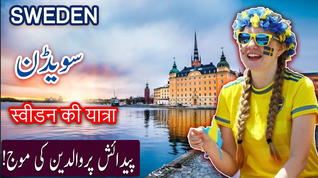 Travel To Sweden | History Documentary In Urdu And Hindi | Spider Tv | سویڈن کی سیر