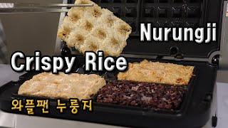 Crispy Rice   Nurungji   와플팬 누…