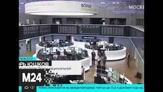 Курсы доллара и евро взлетели до показателей февраля–марта 2016 года - Москва 24