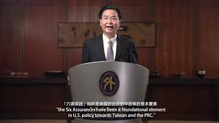 外交部長吳釗燮在華府智庫「全球台灣研究中心」2020年度研討會視訊專題演說(Minister Wu's remarks at 2020 GTI Annual Symposium)