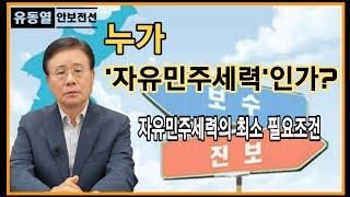 [유동열의 안보전선 82회] 누가 '자유민주세력'인가?…
