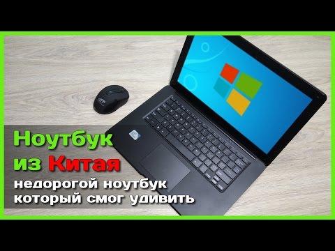 Ноутбук из Китая ZET - Ноутбук который удивил