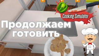 ПРОДОЛЖАЕМ ГОТОВИТЬ ▶️ Cooking simulator Mobile◀️ прохождение [на русском] [на Android]