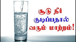 Benefits of drinking hot water in Tamil|hot water for weight loss Tamil|Tamil health tips